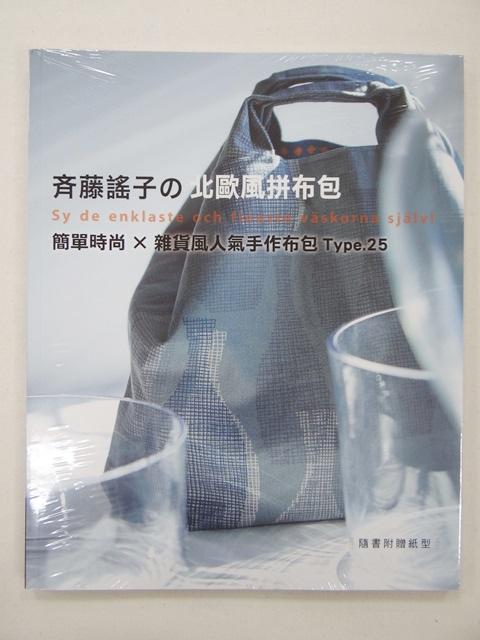 雅書堂-齊藤北歐風拼布包
