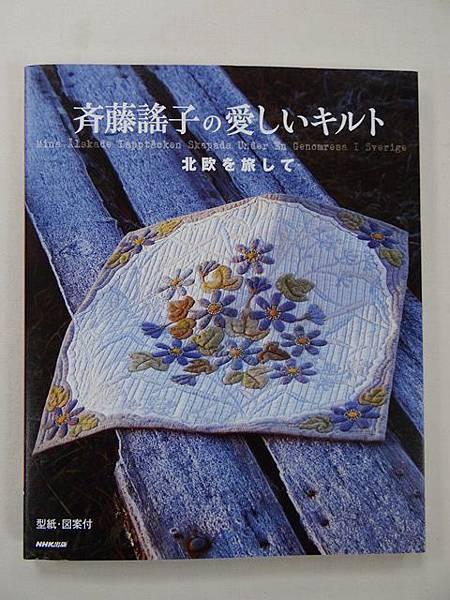 NHK-齊藤謠子摯愛拼布-0290311950 (1).JPG