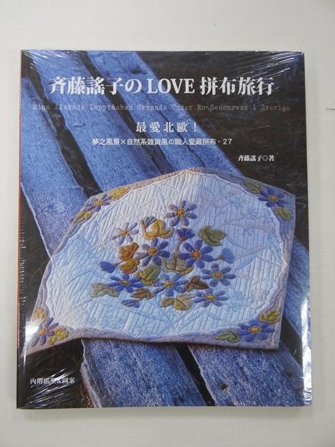 8270002610雅書堂--齊藤謠子LOVE.JPG