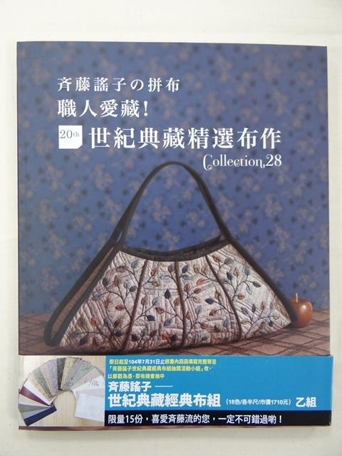 齊藤謠子職人愛藏8270002800 (1).JPG