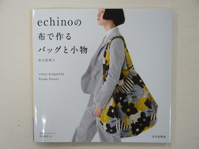 echino布料作袋物0220115290 (1).JPG