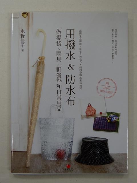 朱雀-用潑水&防水布8301000160 (1).JPG