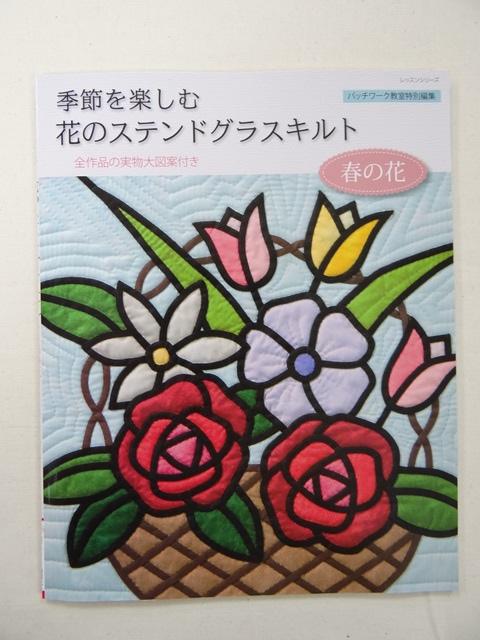 四季花卉彩繪玻璃-春季0247521170 (1).JPG