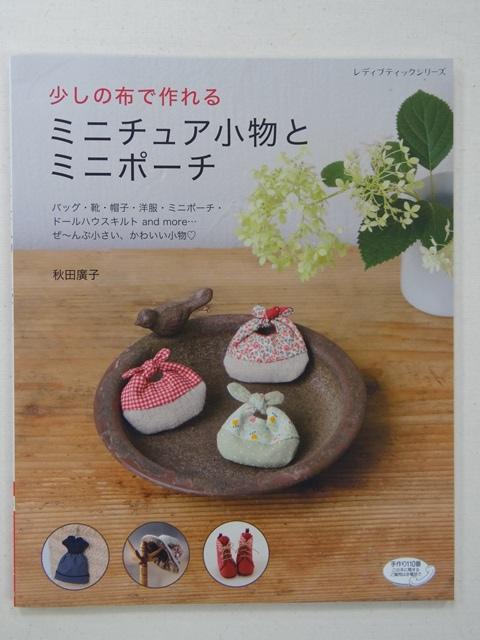 秋田廣子迷你小物及小包 (1).JPG