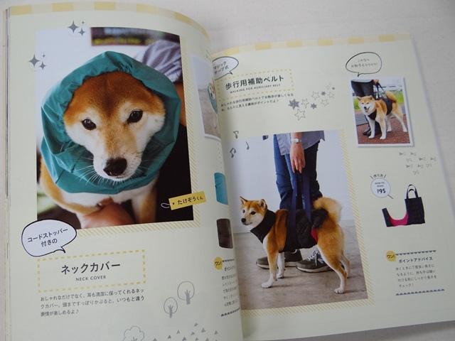 手作狗狗衣服與配件 (2).JPG