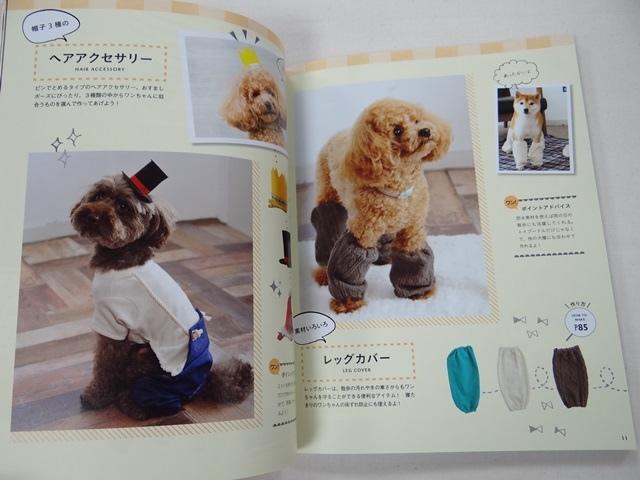 手作狗狗衣服與配件 (9).JPG