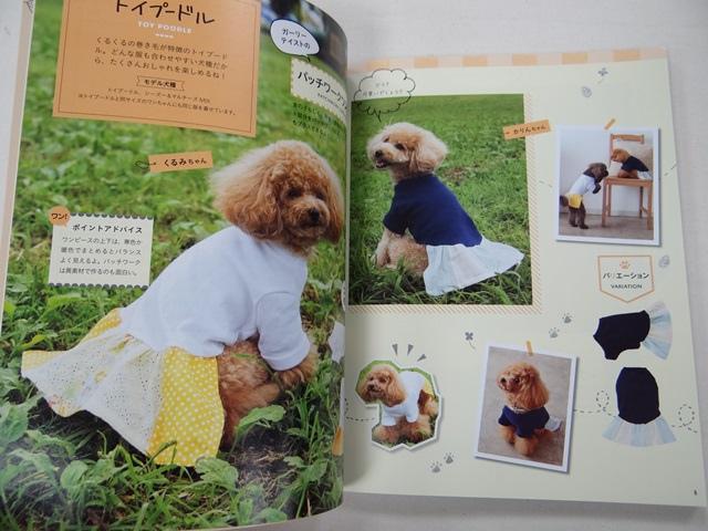 手作狗狗衣服與配件 (12).JPG