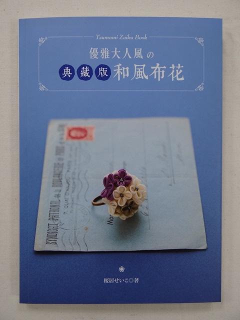 典藏和風布花 (1).JPG