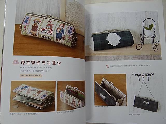 愛上口金包 (7).JPG