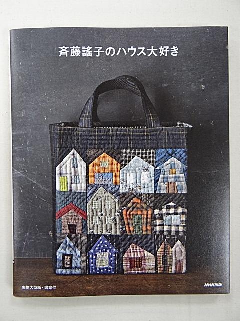 齊藤房子 (1).JPG