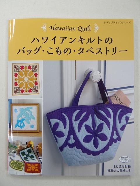 夏威夷拼布 (1).JPG