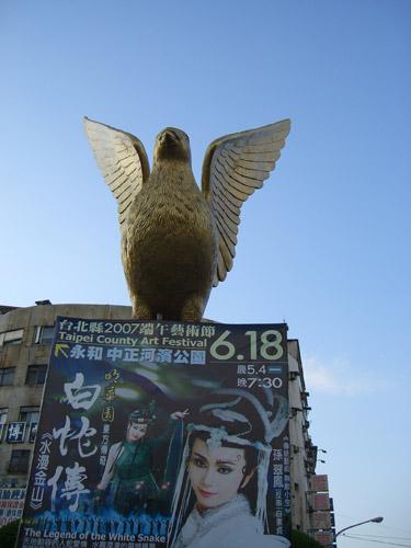 黃金和平鴿