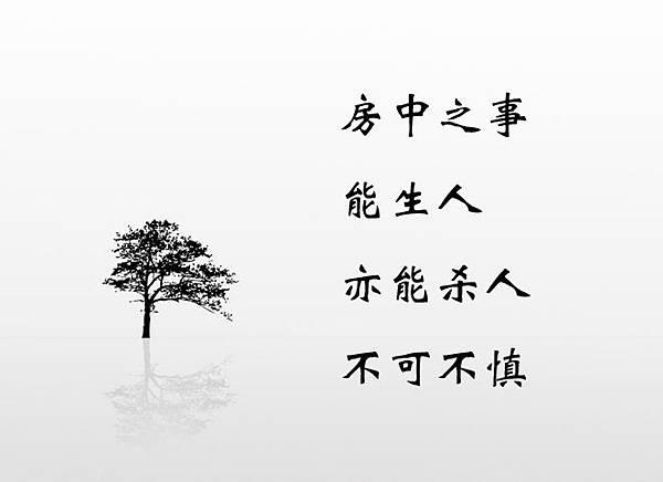 閉曾淏 (114)