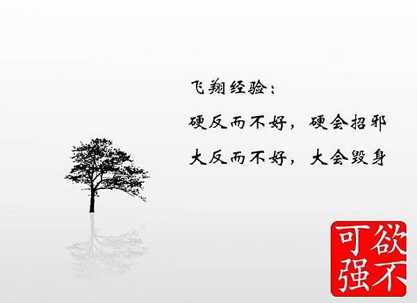閉曾淏 (119)