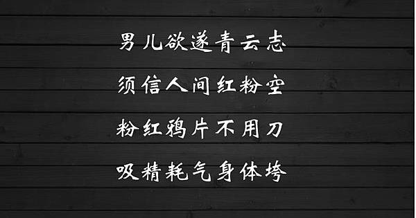 閉曾淏 (177)