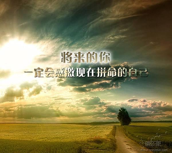 将来的你,一定会感觉现在拼命的自己__2ad5c865-6b31-4680-949f-b152302b5e58