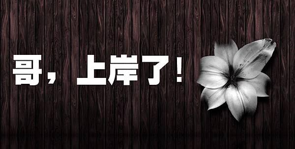 赽粟滄 (24)