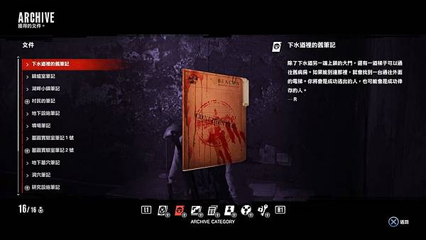 The Evil Within_20180920104816.jpg