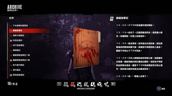 The Evil Within_20180920104823.jpg