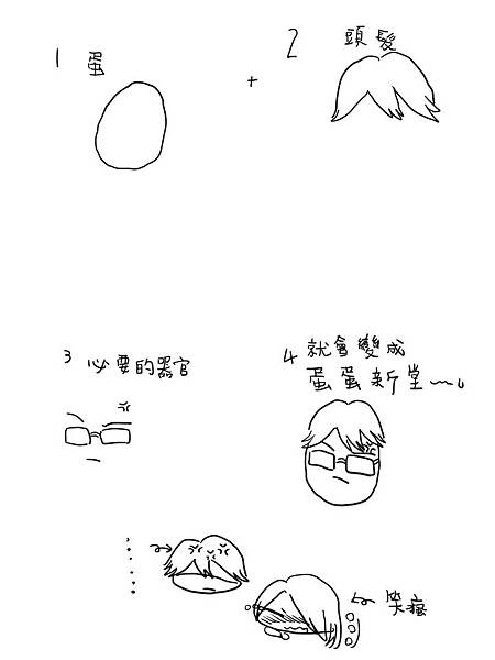蛋蛋君–新堂篇
