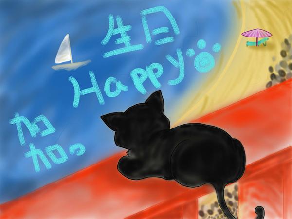 貓送的生日賀圖