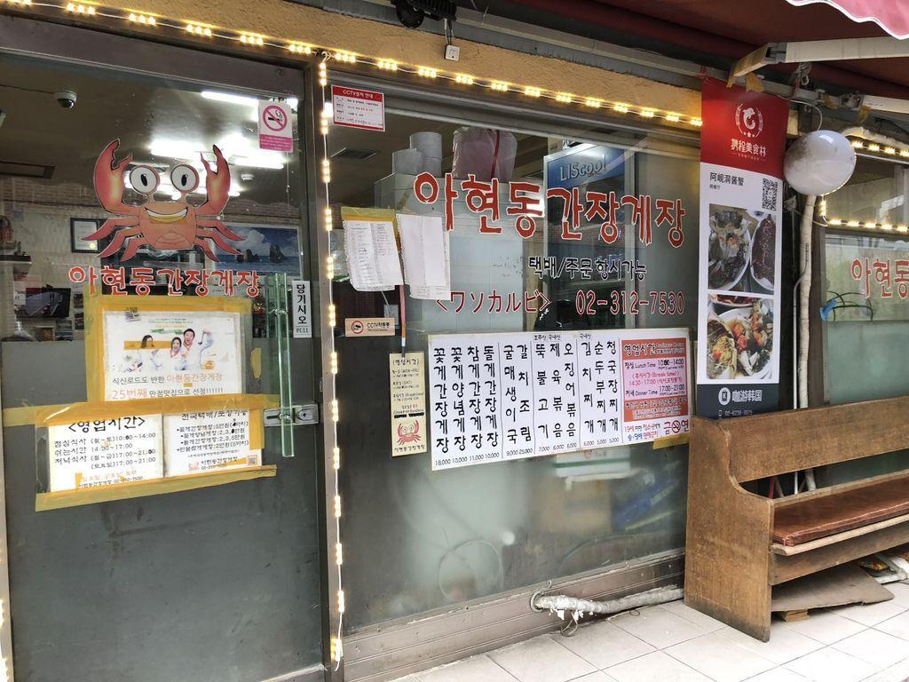 阿峴洞醬油螃蟹 아현동간장게장_3.JPG