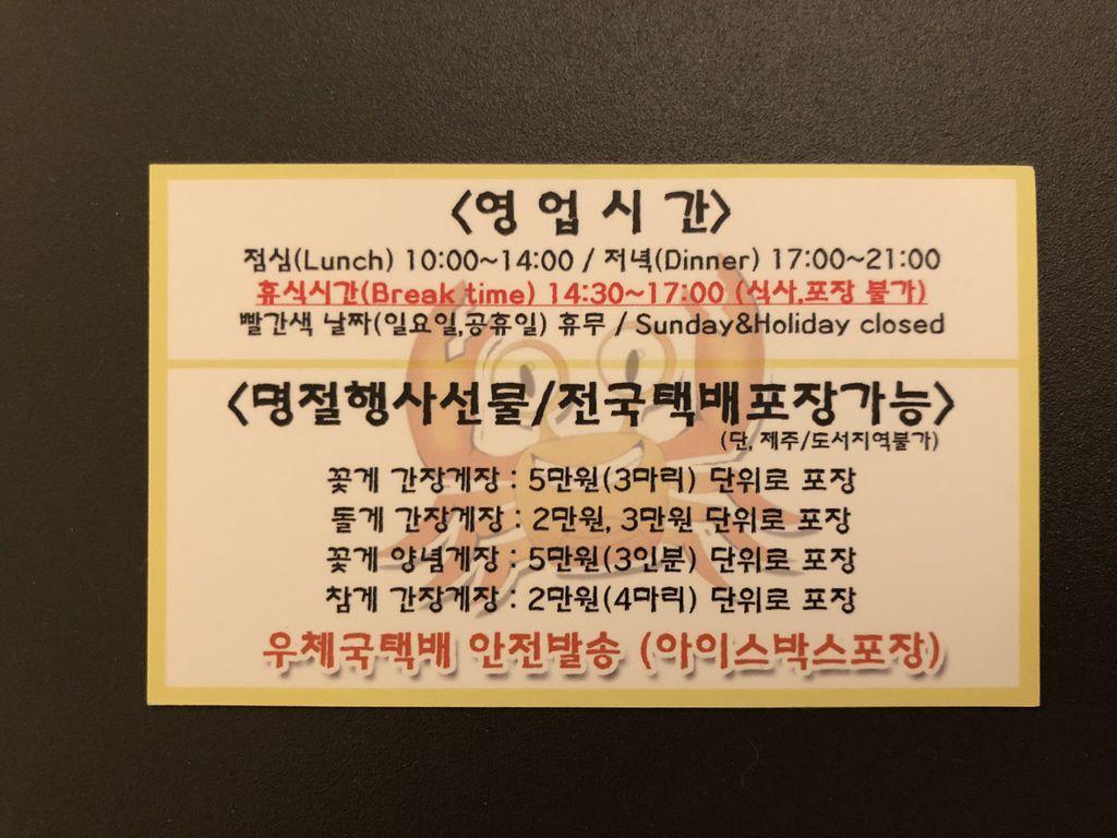 阿峴洞醬油螃蟹 아현동간장게장_12.JPG