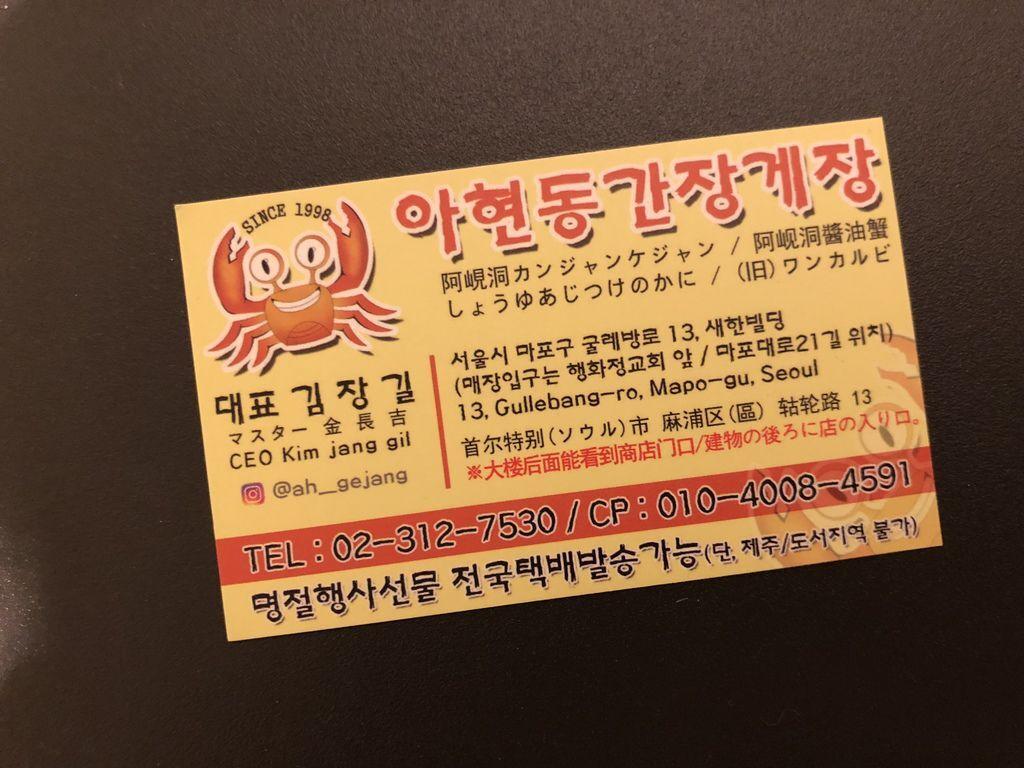 阿峴洞醬油螃蟹 아현동간장게장_11.JPG