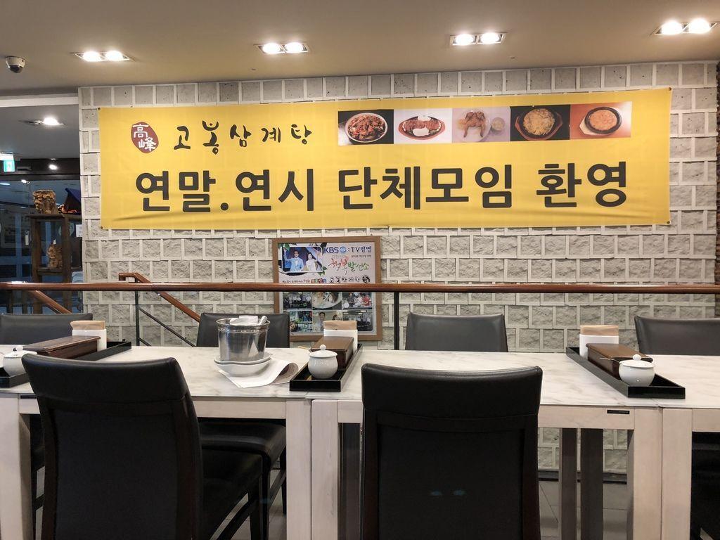 高峰蔘雞湯고봉삼계탕_7.JPG
