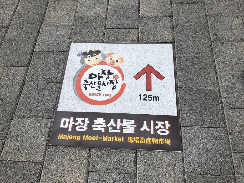 馬場畜產物市場마장축산물시장_3.JPG