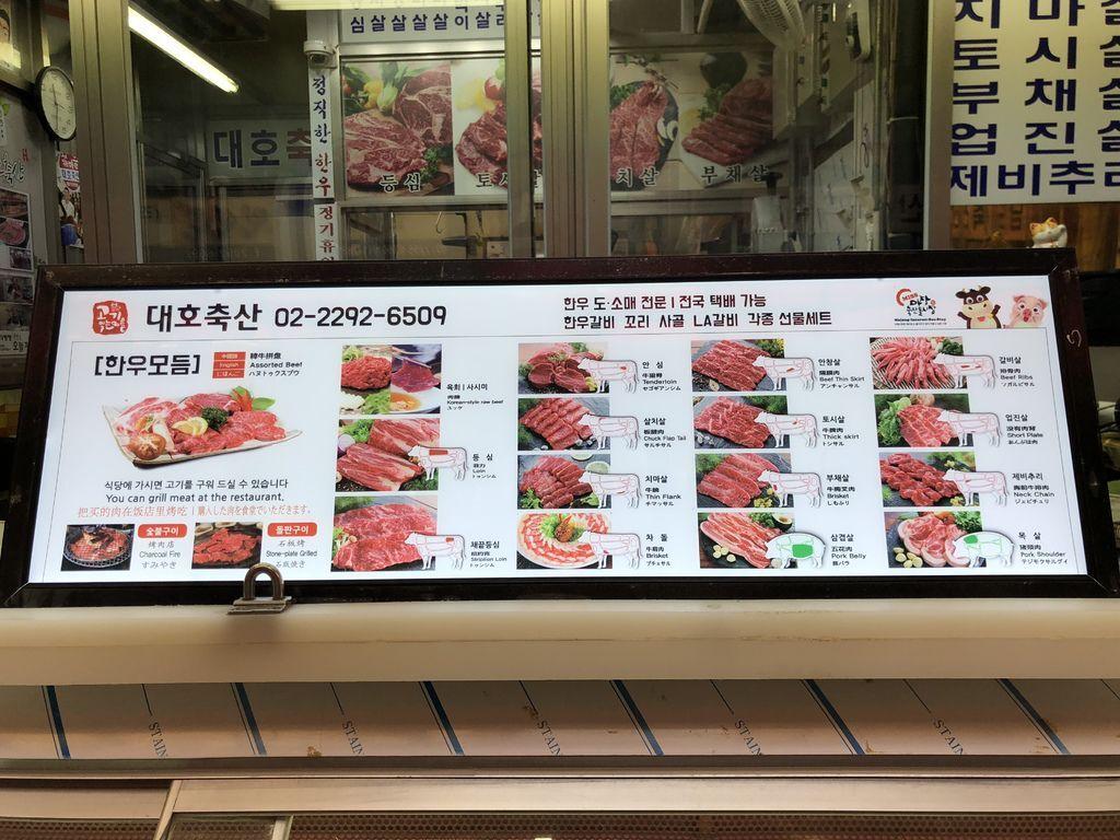 馬場畜產物市場마장축산물시장_8.JPG