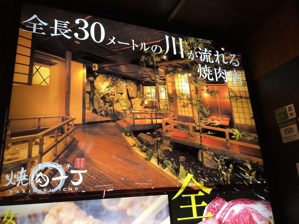 D1_4燒肉一丁_02.JPG