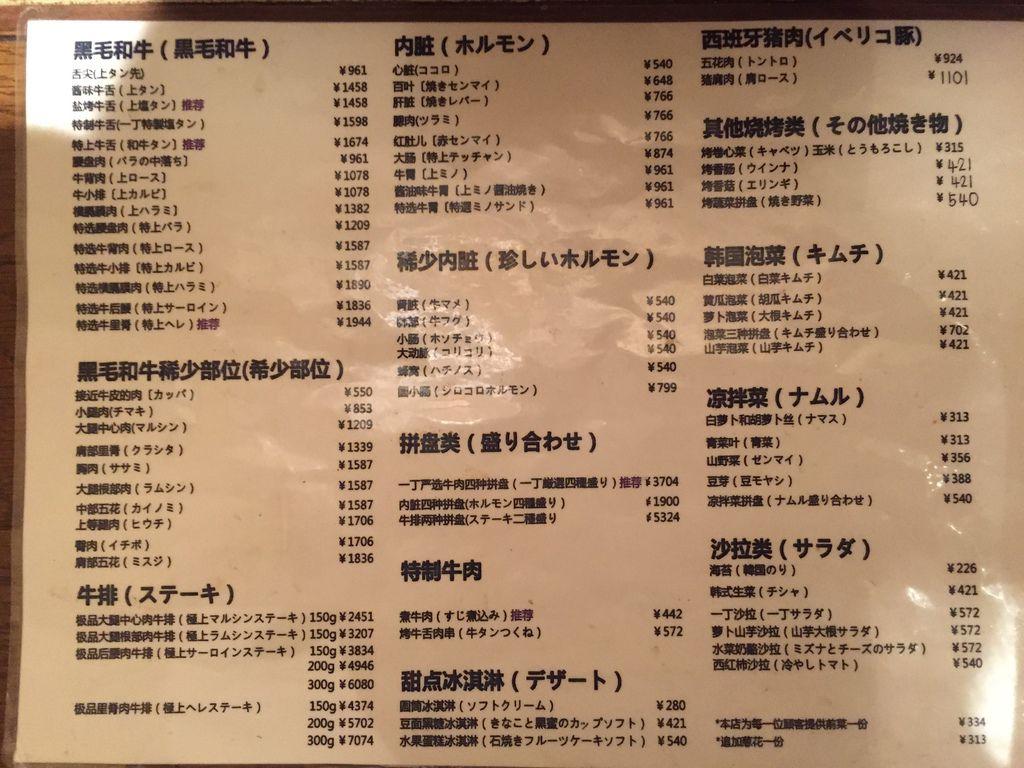 D1_4燒肉一丁_22.JPG