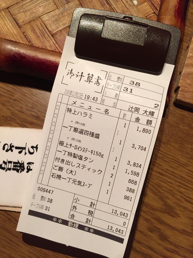 D1_4燒肉一丁_31.JPG