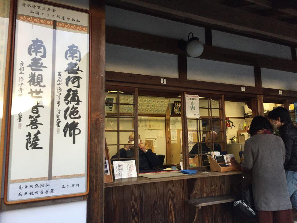 D2_2京都清水寺_31.JPG