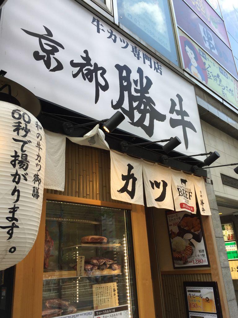 2017.05.28京都勝牛_01.JPG
