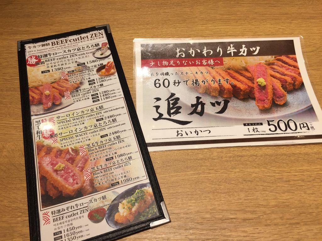2017.05.28京都勝牛_03.JPG