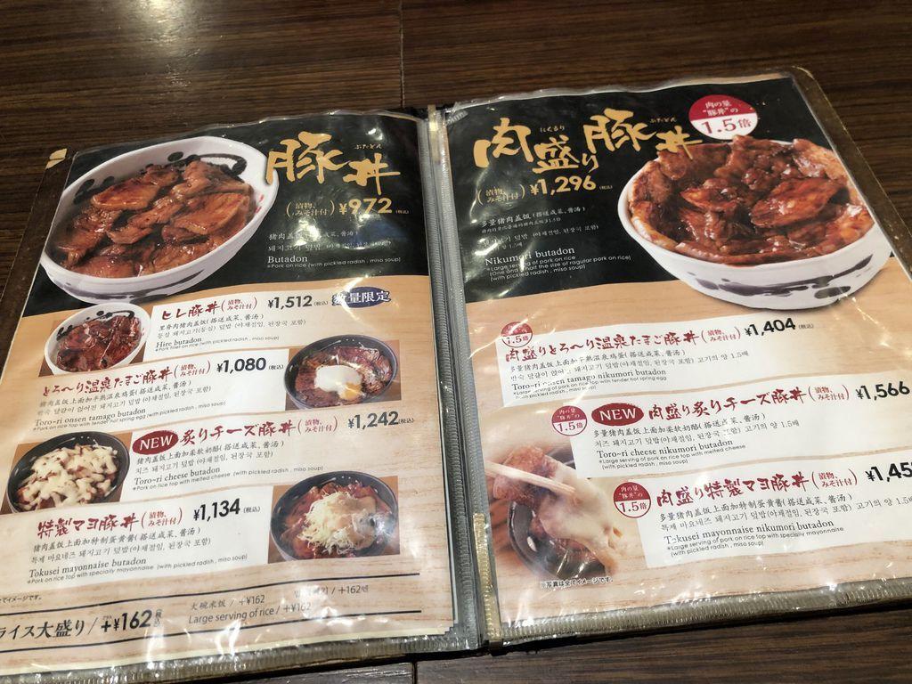 豚丼名人 (5).JPG