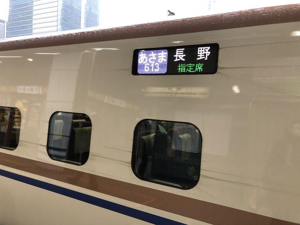 桃園→東京輕井澤12.JPG