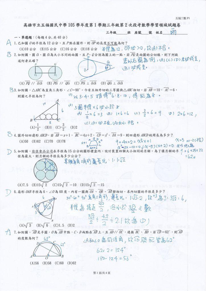 五福國中數學105-1-3-2-1-1.jpg