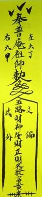 五路財神符.JPG