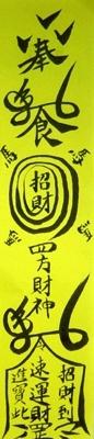 四方財神符.JPG