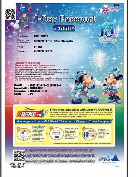 20160428迪士尼門票訂單_4212.jpg