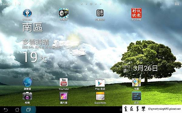 Screenshot_2012-03-26-11-59-06