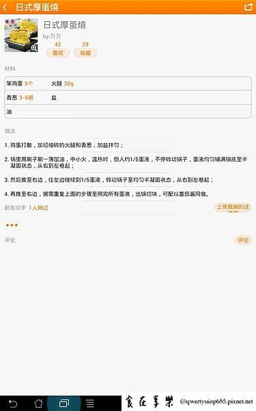 Screenshot_2012-03-26-12-02-07