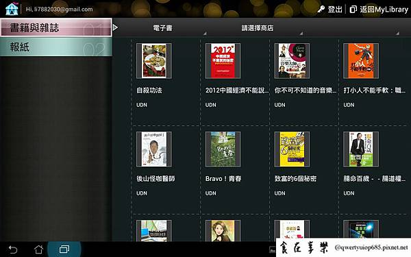 Screenshot_2012-03-26-12-02-26