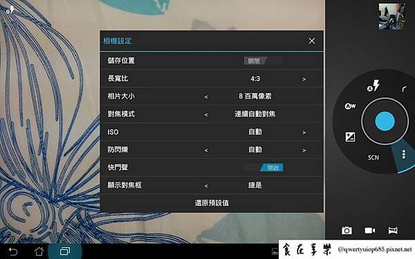 Screenshot_2012-03-26-12-03-17