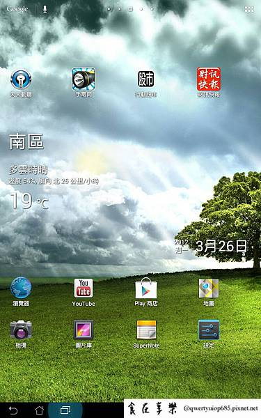Screenshot_2012-03-26-12-04-56