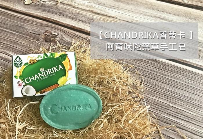 阿育吠陀藥草手工皂開箱,CHANDRIKA香蒂卡到底推不推薦呢?風靡歐美人士的印度奇蹟皂