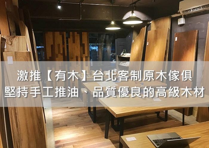 有木原木桌實木餐桌 (1).JPG